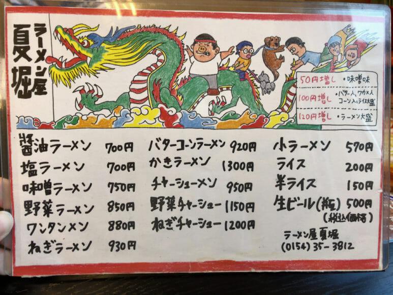 釧路のおいしいラーメン屋さん「夏堀」|メニュー表