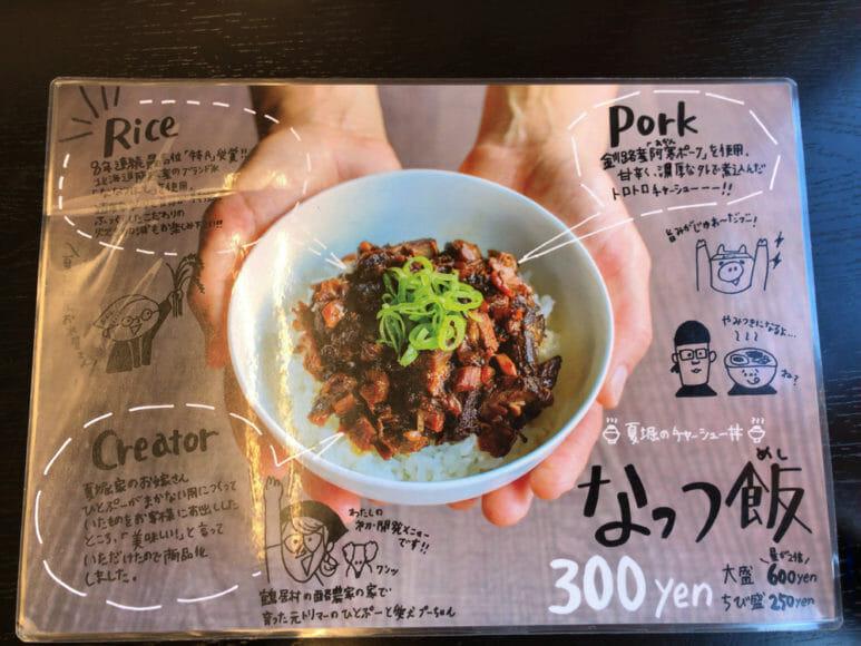 釧路のおいしいラーメン屋さん「夏堀」|「夏堀」自慢の釧路産阿寒ポークを使ったチャーシュー丼です。