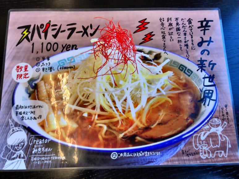 釧路のおいしいラーメン屋さん「夏堀」|食べていくうちにだんだん辛さが増してくる不思議なスパイシーラーメン、数量限定です。
