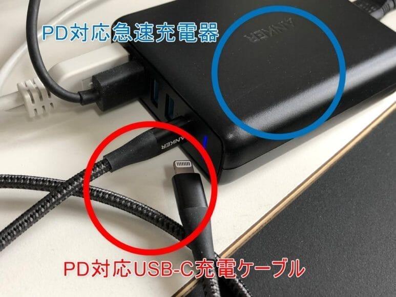 おすすめの充電器一体型モバイルバッテリーRAVPower「RP-PB122」|Anker「PowerPort I PD - 1 PD & 4 PowerIQ」と「USB-C - Lightningケーブル」で急速充電環境を整えています。