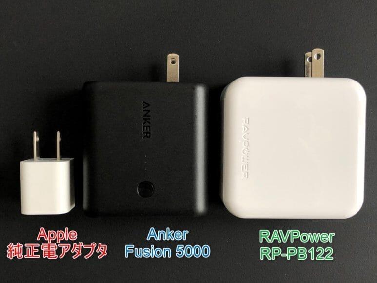 おすすめの充電器一体型モバイルバッテリーRAVPower「RP-PB122」|アップル純正電源アダプタ、Anker Fusion 5000、RAVPower「RP-PB122」で充電性能を比較してみました。