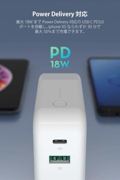 おすすめの充電器一体型モバイルバッテリーRAVPower「RP-PB122」|Power Delivery対応でiPhoneを急速充電することができます。
