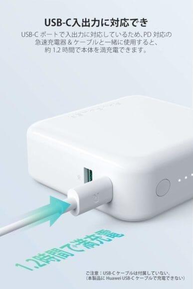 おすすめの充電器一体型モバイルバッテリーRAVPower「RP-PB122」|本体充電はPD経由で行った方がスピーディーなのでオススメです。