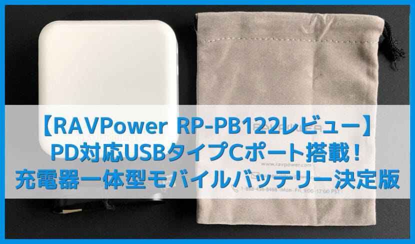 【RAVPower RP-PB122レビュー】PD対応急速充電器+バッテリーの二刀流で旅行・出張に最適な充電器一体型モバイルバッテリー|飛行機への機内持ち込みもOK!