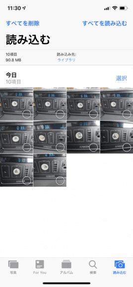 iPhone用おすすめSDカードリーダー&使い方まとめ|ロック解除後しばらく待つと自動的に「写真」アプリが起動します。