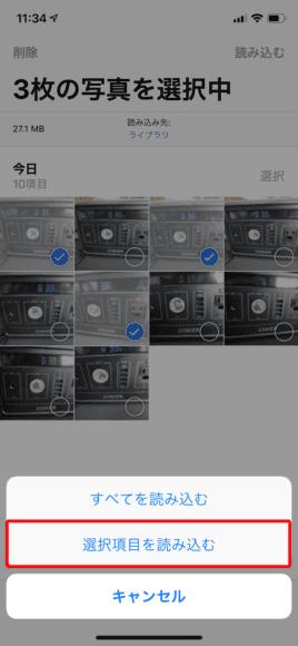 iPhone用おすすめSDカードリーダー&使い方まとめ|「選択項目を読み込む」をタップします。