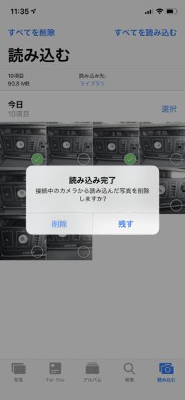 iPhone用おすすめSDカードリーダー&使い方まとめ|読み込んだ画像の元データをSDカード内に取っておく場合は「残す」、削除する場合は「削除」をタップします。
