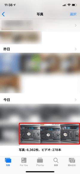 iPhone用おすすめSDカードリーダー&使い方まとめ|画面下にある「写真」タブで今日撮った画像の一覧に取り込んだはずの画像データがあれば、取り込みは無事完了です。