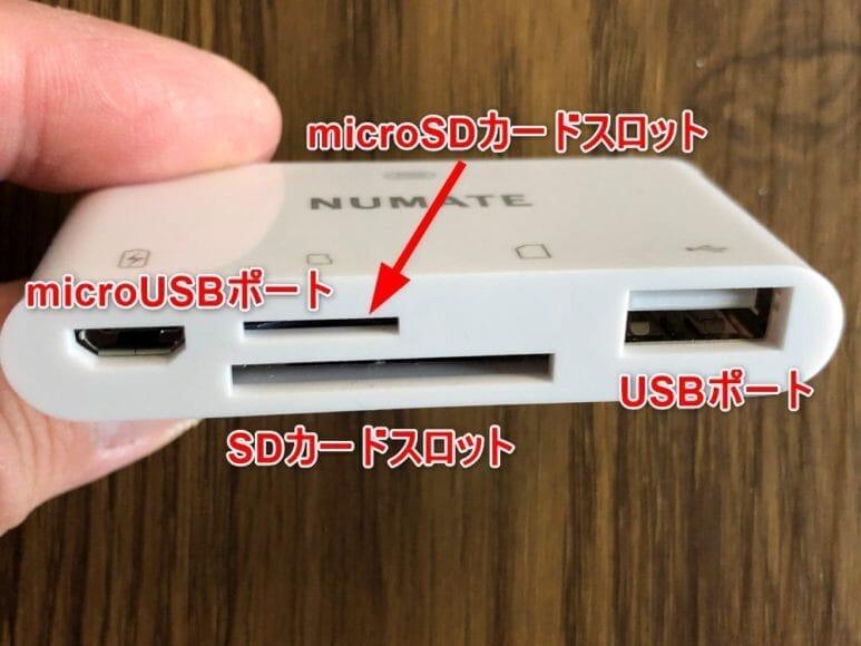 iPhone用おすすめSDカードリーダー&使い方まとめ|入力端子はSD、microSD、USB、microUSBが配されています。