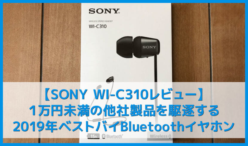 【SONY WI-C310レビュー】15時間再生&急速充電で驚異の高音質!ソニーワイヤレスはここまで来た!おすすめBluetoothイヤホン【2019年ベストバイ確定】