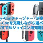 【スイッチ・ジョイコン充電しながら遊べる充電器】充電時間が惜しい!ニンテンドースイッチをプレイしながらJoy-Conを充電できるチャージャー【決定版】