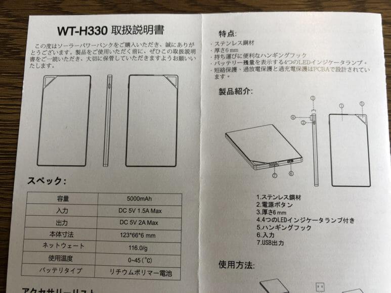 超薄型6mmモバイルバッテリーTNTOR WT-550レビュー|日本語の説明書が付いているのは助かります。