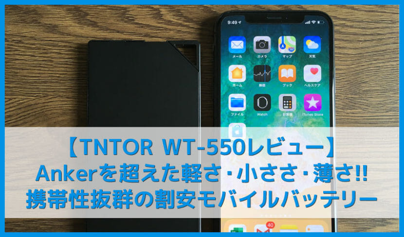 【超薄型6mmモバイルバッテリーTNTOR WT-550レビュー】軽量小型5000mAhモバイルバッテリー|軽い・小さい・薄いから旅行などにも最適