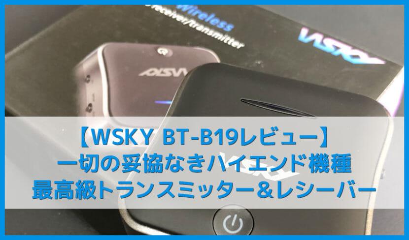 【WSKY BT-B19レビュー】ハイレゾ級音質で遅延・ノイズ無し!おすすめBluetoothトランスミッター&レシーバー|iPhoneでブルートゥースペアリングなど使い方も解説