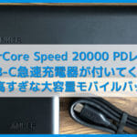 【Anker PowerCore Speed 20000 PDレビュー】USB-C急速充電器付きでお得!Type-C搭載でiPhone急速充電もできる大容量おすすめモバイルバッテリー