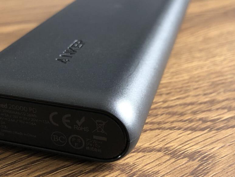おすすめのモバイルバッテリーAnker「PowerCore Speed 20000 PD」レビュー|バッテリー本体の天地に施された大きく丸みを帯びたフォルム。