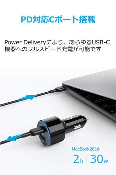 Anker「PowerDrive Speed+2-1 PD & 1 PowerIQ 2.0」レビュー Power Deliveryによる急速充電が素晴らしい