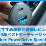 【Anker PowerDrive Speed+2-1 PD & 1 PowerIQ 2.0レビュー】車載充電器でシガーソケットをUSB Type-Cポート化!iPhone急速充電対応のおすすめカーチャージャー