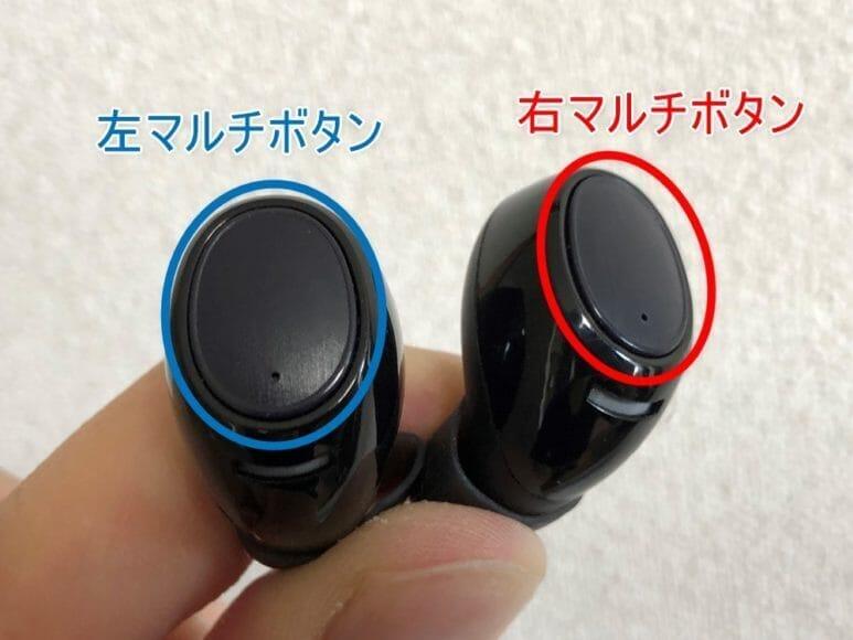 おすすめ完全ワイヤレスイヤホンAstrotec「S60」レビュー 左右それぞれに搭載されたマルチボタンを使って音楽再生や通話のコントロールを行います。