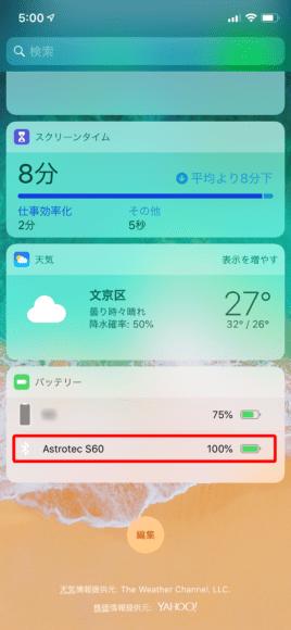 おすすめ完全ワイヤレスイヤホンAstrotec「S60」レビュー ウィジェット画面の一番下に「バッテリー」の項目の中に「Astrotec S60」のバッテリー残量も表示されます。