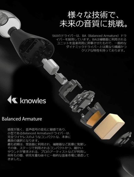 おすすめ完全ワイヤレスイヤホンAstrotec「S60」レビュー ドライバーはknowles製のBA(バランスドアーマチュア)ドライバーを採用しています。