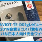 【AVIOT TE-D01gレビュー】最大50時間再生・完全防水・iPhone&android高音質対応!VGP2019金賞で評判のおすすめ完全ワイヤレスイヤホン|ペアリングも超簡単!