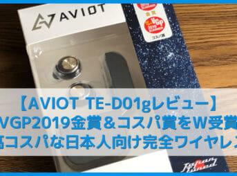 【AVIOT TE-D01gレビュー】最大50時間再生・完全防水・iPhone&android高音質対応!VGP2019金賞で評判のおすすめ完全ワイヤレスイヤホン ペアリングも超簡単!