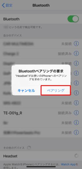 おすすめ完全ワイヤレスイヤホンAVIOT「TE-D01g」レビュー ペアリング方法:続いて自動的に「Bluetoothペアリングの要求」というポップアップが表示されるので「ペアリング」を選択します。