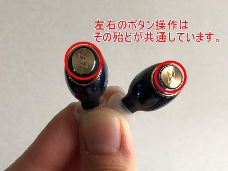 おすすめ完全ワイヤレスイヤホンAVIOT「TE-D01g」レビュー イヤホン左右それぞれに配されたボタンの役割はその殆どが共通しています。