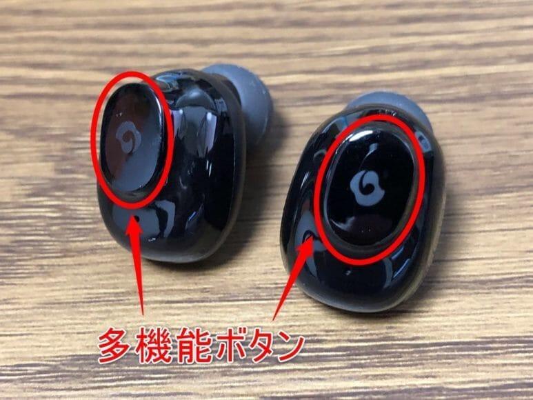 おすすめ完全ワイヤレスイヤホンGLIDiC「Sound Air TW-5000s」レビュー|ハウジングに搭載された多機能ボタンを使って音楽再生や通話のコントロールを行います。