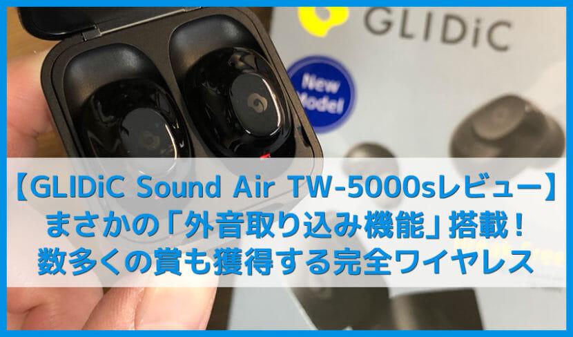 【GLIDiC Sound Air TW-5000sレビュー】装着したまま周囲の音が聴ける外音取り込み機能の評価上々!デザイン賞やVGP2019受賞の高コスパ完全ワイヤレスイヤホン