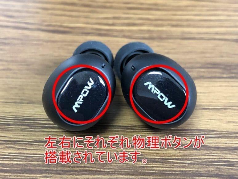 おすすめのBluetoothイヤホンMpow「T5」レビュー 音楽再生や通話のコントロールは、左右のイヤホンに搭載されたボタンを使って行います。