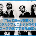 【The Killersを聴く】QUEENのフロントマン・フレディを彷彿とさせる圧巻パフォーマンスは唯一無二!キラーズおすすめの名曲まとめ|人気の曲やアルバムを音楽ストリーミングサービスで聴き放題