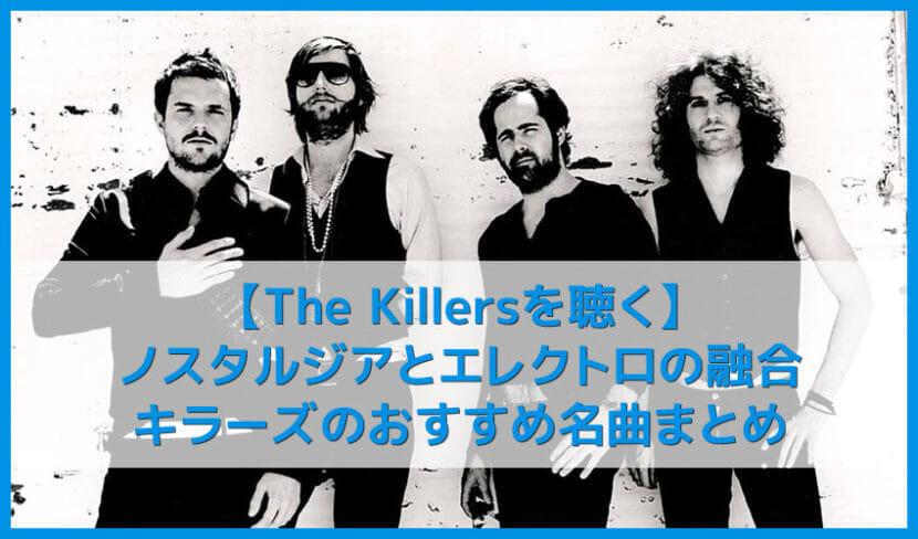 【The Killersを聴く】QUEENのフロントマン・フレディを彷彿とさせる圧巻パフォーマンスは唯一無二!キラーズおすすめの名曲まとめ 人気の曲やアルバムを音楽ストリーミングサービスで聴き放題
