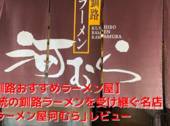 【釧路おすすめラーメン屋レビュー】釧路ラーメンの中でも濃い系の味わい!超極細麺が特徴的な釧路で1・2を争う人気有名店「河むら」|末広で深夜営業やってます!