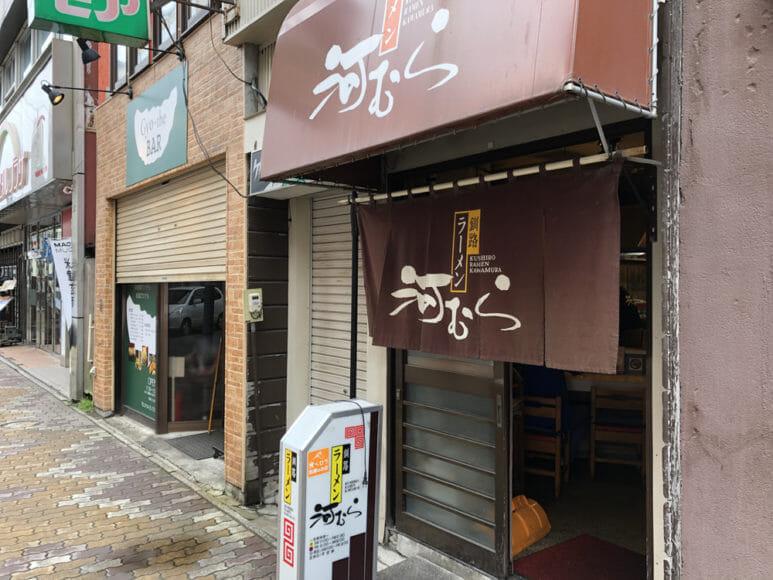 釧路のおいしいラーメン屋さん「河むら」|お店の外観