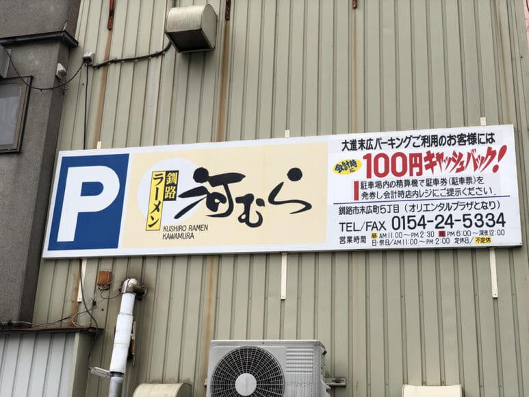釧路のおいしいラーメン屋さん「河むら」|提携駐車場の駐車券を会計時に提示すると100円がもらえます。