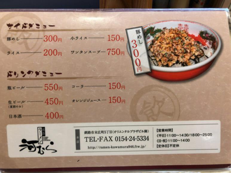 釧路のおいしいラーメン屋さん「河むら」|基本メニュー(裏面)