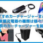 【おすすめカーチャージャーまとめ】車載充電器でシガーソケットをUSBポート化!スマホ・タブレットを充電できるカーチャージャー|Type-Cなら急速充電可能