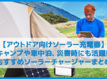 【アウトドア向けおすすめソーラー充電器まとめ】キャンプ・車中泊に最適なポータブルソーラーチャージャー|入門ならAnkerやsuaokiの60Wモデルがおすすめ
