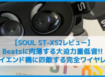 【SOUL ST-XS2レビュー】Beatsに迫る重低音サウンド!外音取り込み機能・完全防水と場所を選ばず使えるオールラウンド系完全ワイヤレスイヤホン