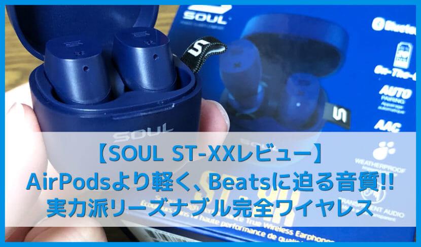 【SOUL ST-XXレビュー】片耳わずか4gでパワフル重低音!大満足バッテリー性能&防水性能で外音取り込み機能まで搭載した高コスパ完全ワイヤレスイヤホン