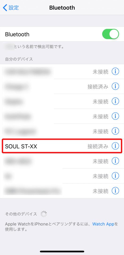 おすすめのBluetoothイヤホンSOUL「ST-XX」レビュー|ペアリング方法:ペアリングモードに入るとBluetooth設定画面(「設定アプリ」→「Bluetooth」)に「SOUL ST-XX」と表示されるので選択しましょう。