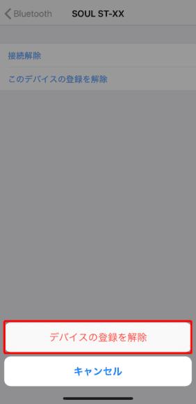 おすすめのBluetoothイヤホンSOUL「ST-XX」レビュー|リセット方法:続いて「デバイスの登録を解除」を選択しましょう。