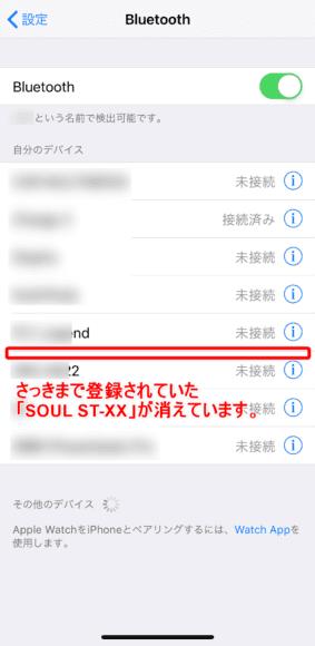おすすめのBluetoothイヤホンSOUL「ST-XX」レビュー|リセット方法:Bluetooth設定画面に戻ってみると、さっきまで登録されていた「SOUL ST-XX」の表記が無くなっているはずです。そうすれば登録解除が完了です。