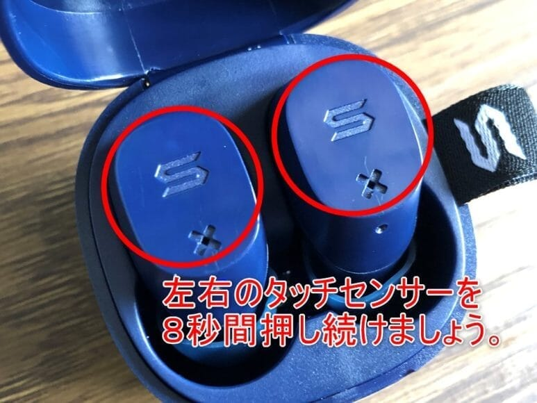 おすすめのBluetoothイヤホンSOUL「ST-XX」レビュー|リセット方法:左右のタッチセンサーを8秒間長押ししましょう。