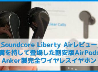 【Anker Soundcore Liberty Airレビュー】20時間再生・IPX5防水!ペアリングも超簡単な高コスパ完全ワイヤレス イヤーピース交換で化けるBluetoothイヤホン