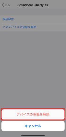 Anker Soundcore Liberty Airレビュー リセット方法:「デバイスの登録を解除」と書かれたところをタップしましょう。