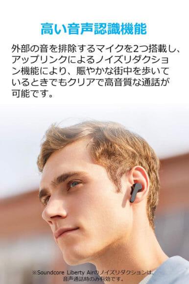 Anker Soundcore Liberty Airレビュー|ノイズリダクション機能で音声通話は非常にクリアです。