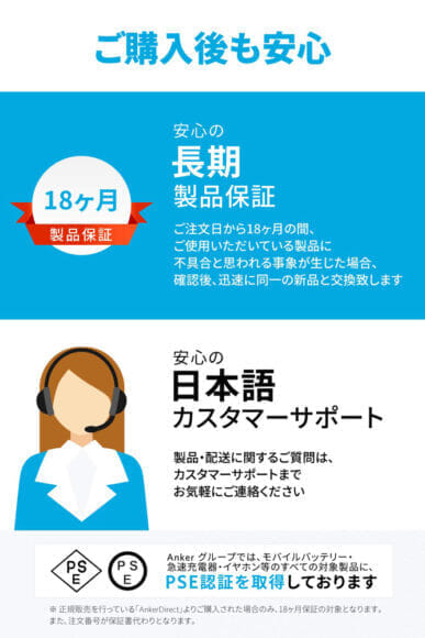 Anker Soundcore Liberty Airレビュー Anker製品は18か月のメーカー正規保証付き。日本語サポートも嬉しいですね。